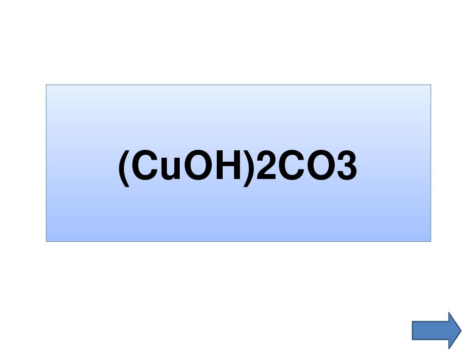 Бертолетова сіль KClO3 KClO3