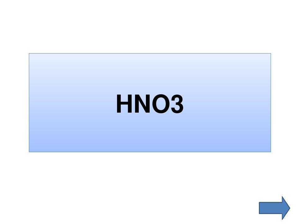 Плавикова кислота HF (водний розчин) HF водний розчин