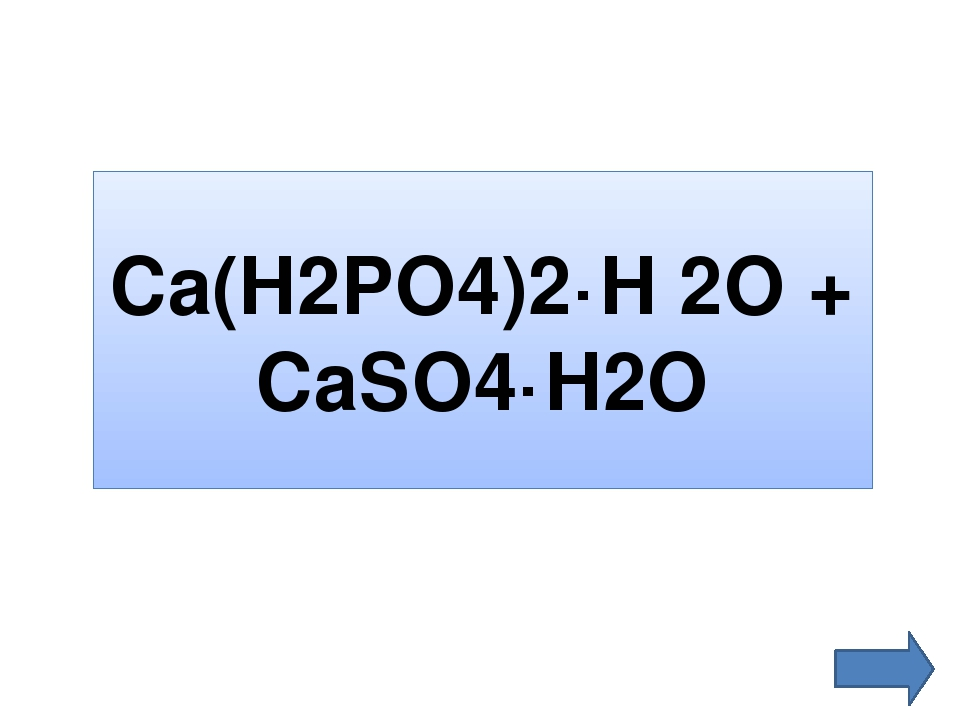 Преципітат CaHPO4 · 2H2O CaHPO4 · 2H2O