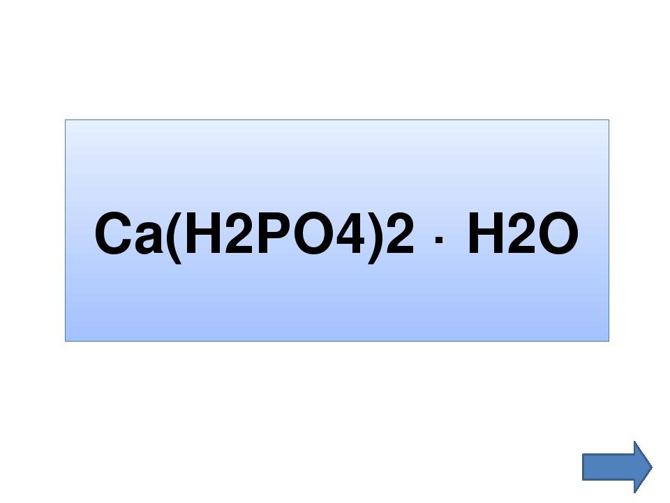 Сечовина CO(NH2)2 CO(NH2)2