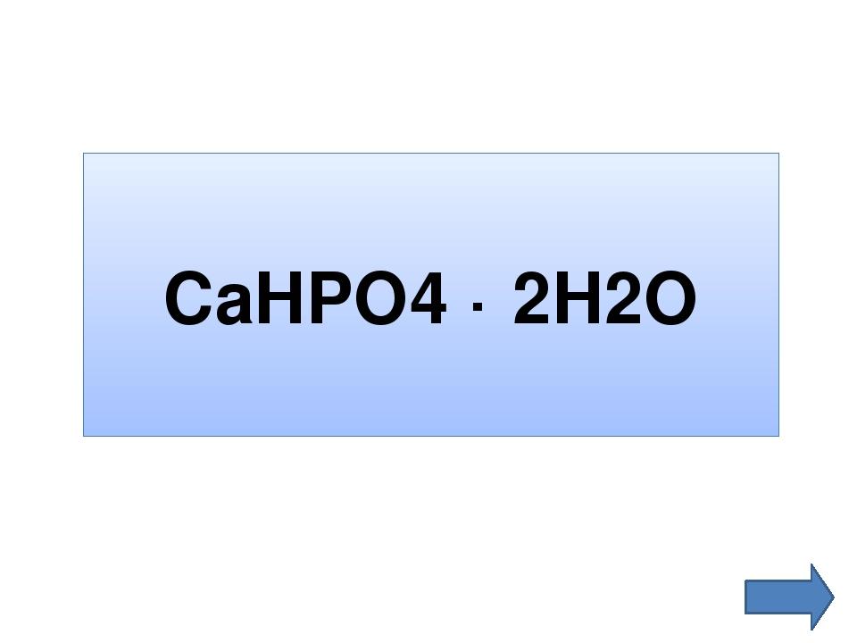 Амофос NH4H2PO4 + (NH4)2HPO4 NH4H2PO4 + (NH4)2HPO4