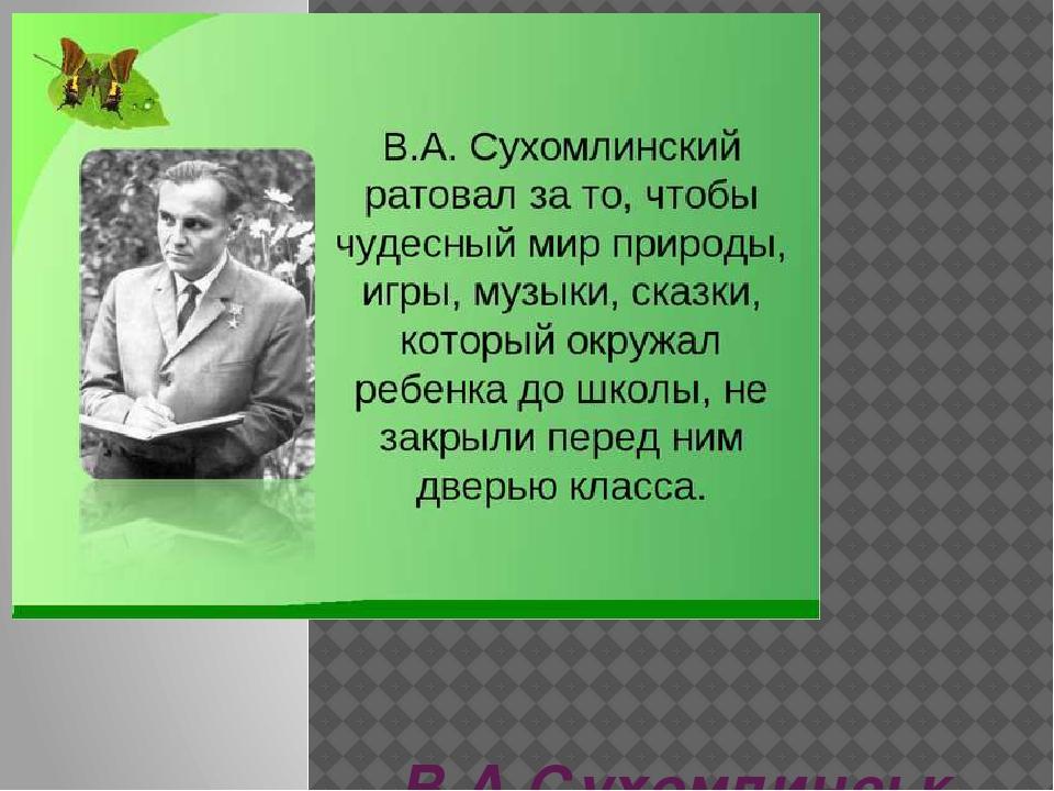 В.А.Сухомлинський