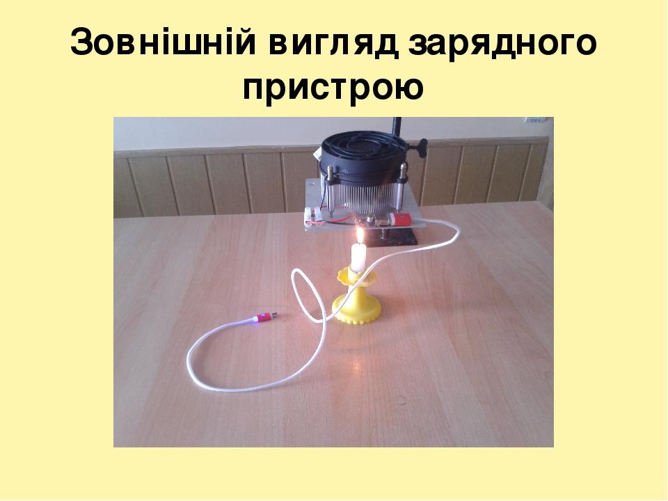 Зовнішній вигляд зарядного пристрою