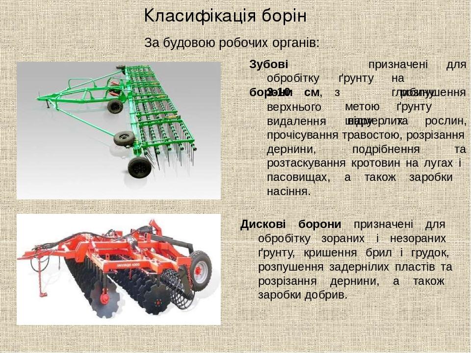 Класифікація борін призначені для обробітку ґрунту на глибину розпушення з метою шару ґрунту та 3-10 см, верхнього видалення відмерлих рослин, проч...