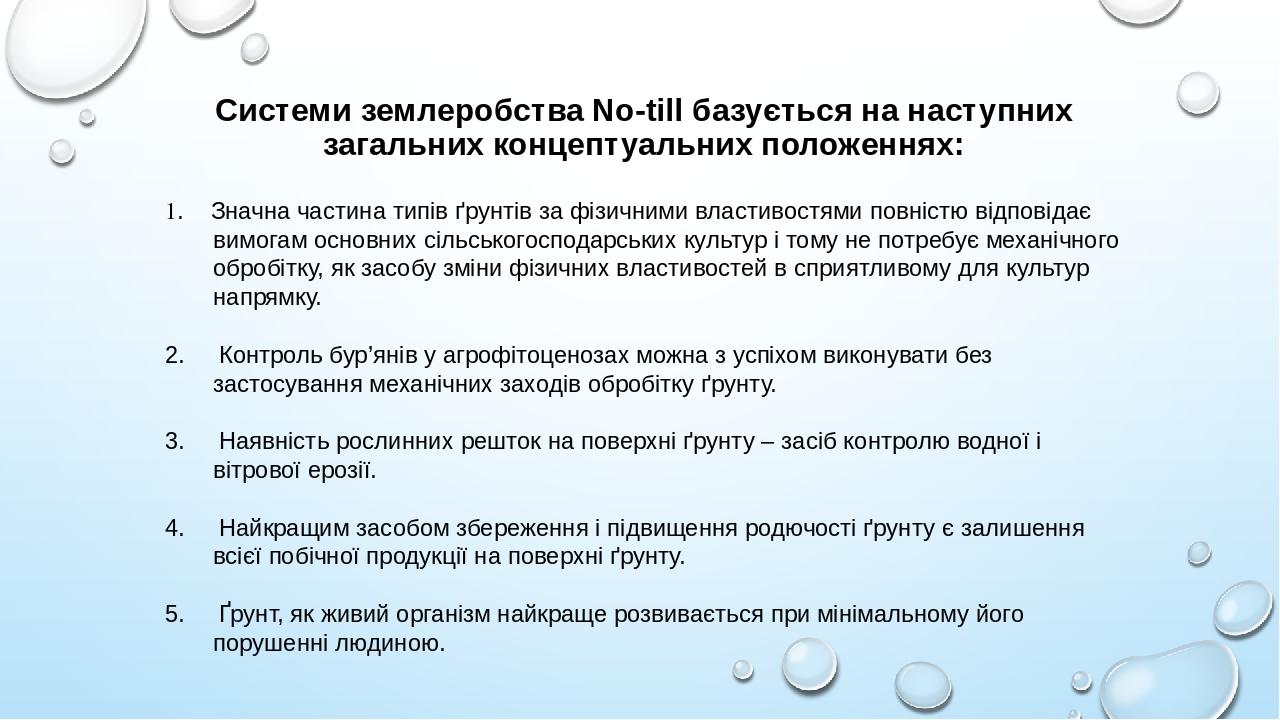 Системи землеробства Nо-till базується на наступних загальних концептуальних положеннях: 1. Значна частина типів ґрунтів за фізичними властивостями...