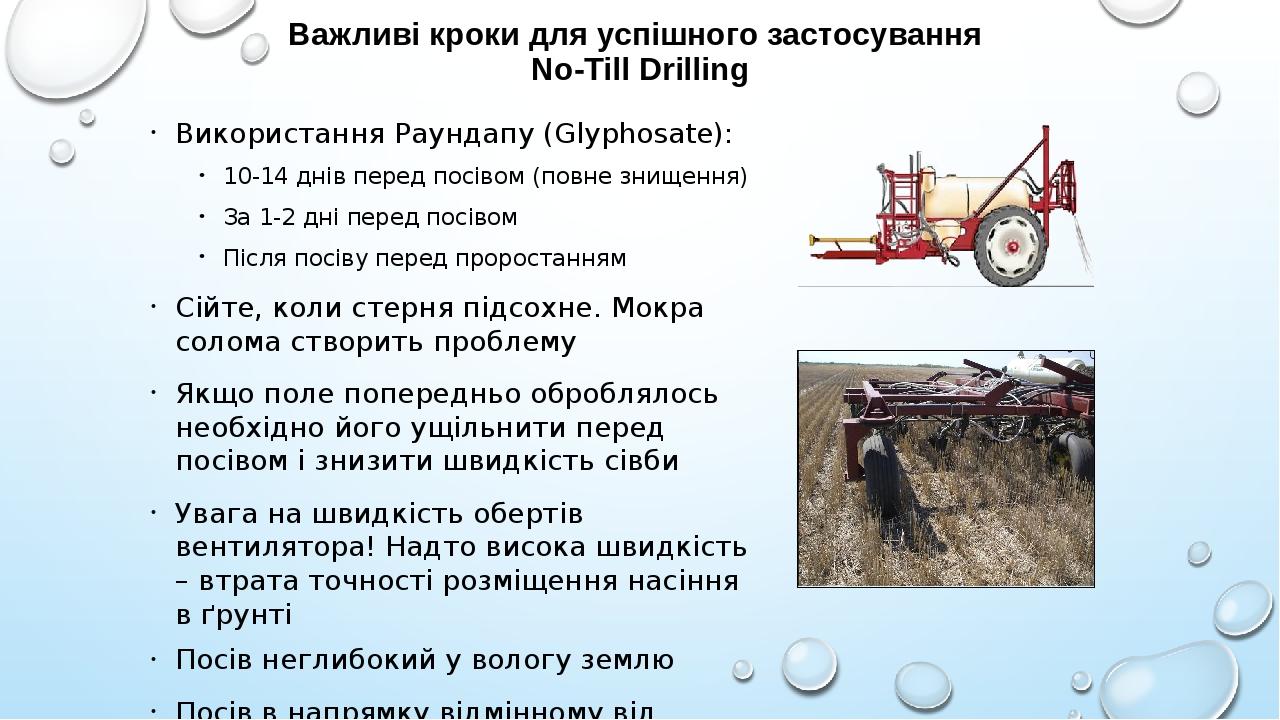 Важливі кроки для успішного застосування No-Till Drilling Використання Раундапу (Glyphosate): 10-14 днів перед посівом (повне знищення) За 1-2 дні ...