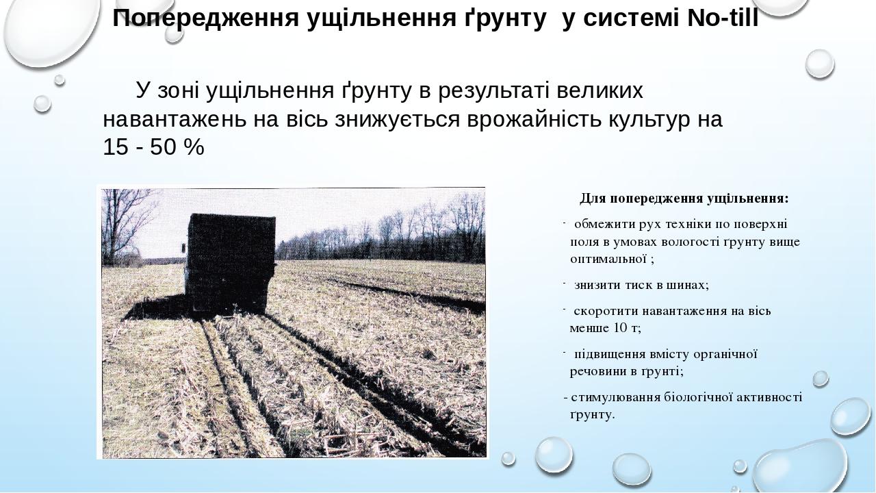Попередження ущільнення ґрунту у системі No-till У зоні ущільнення ґрунту в результаті великих навантажень на вісь знижується врожайність культур н...