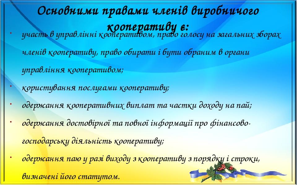 Основнимиправамичленів виробничого кооперативу є: участь в управлінні кооперативом, право голосу на загальних зборах членів кооперативу, право об...