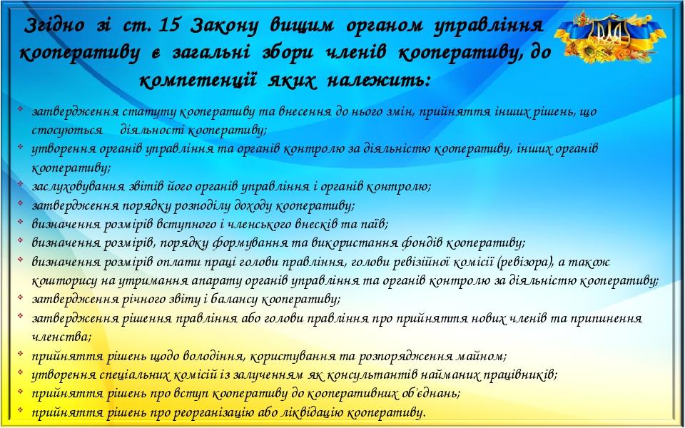 Згідно зі ст. 15 Закону вищим органом управління кооперативу є загальні збори членів кооперативу, до компетенції яких належить: затвердження статут...