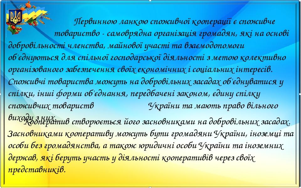 Кооператив створюється його засновниками на добровільних засадах. Засновниками кооперативу можуть бути громадяни України, іноземці та особи без гро...