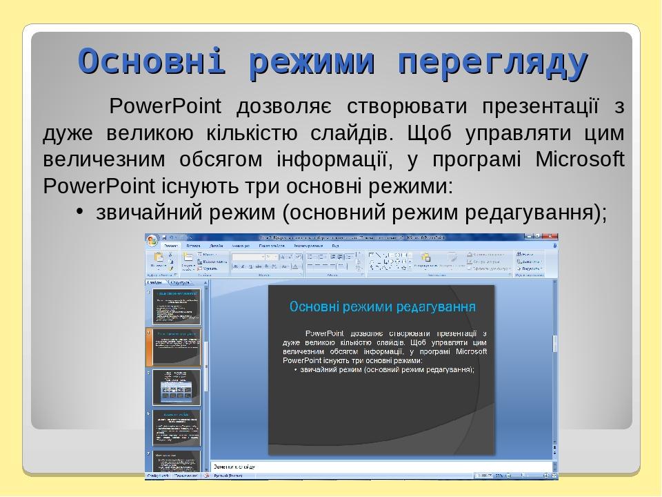 Основні режими перегляду PowerPoint дозволяє створювати презентації з дуже великою кількістю слайдів. Щоб управляти цим величезним обсягом інформац...