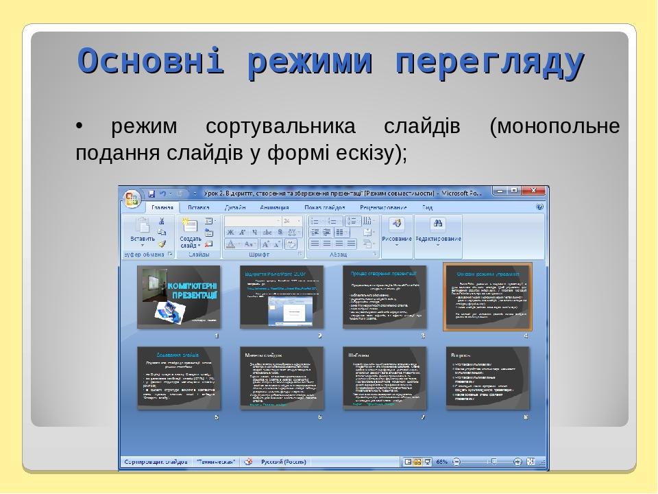 режим сортувальника слайдів (монопольне подання слайдів у формі ескізу); Основні режими перегляду