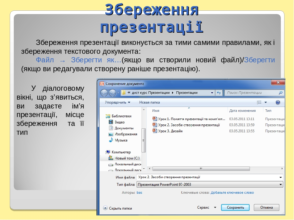 Збереження презентації Збереження презентації виконується за тими самими правилами, як і збереження текстового документа: Файл → Зберегти як…(якщо ...
