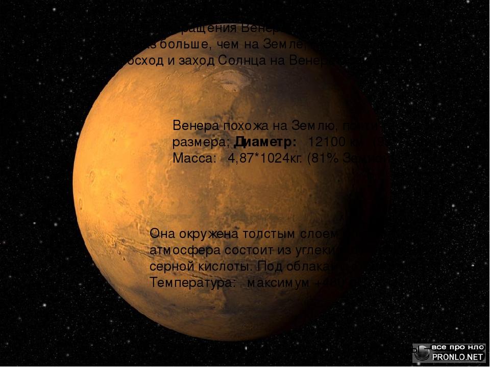 Период собственного вращения близок к 243 земным суткам. Из-за «обратного» направления вращения Венеры длительность солнечных суток на ней в 116,8 ...