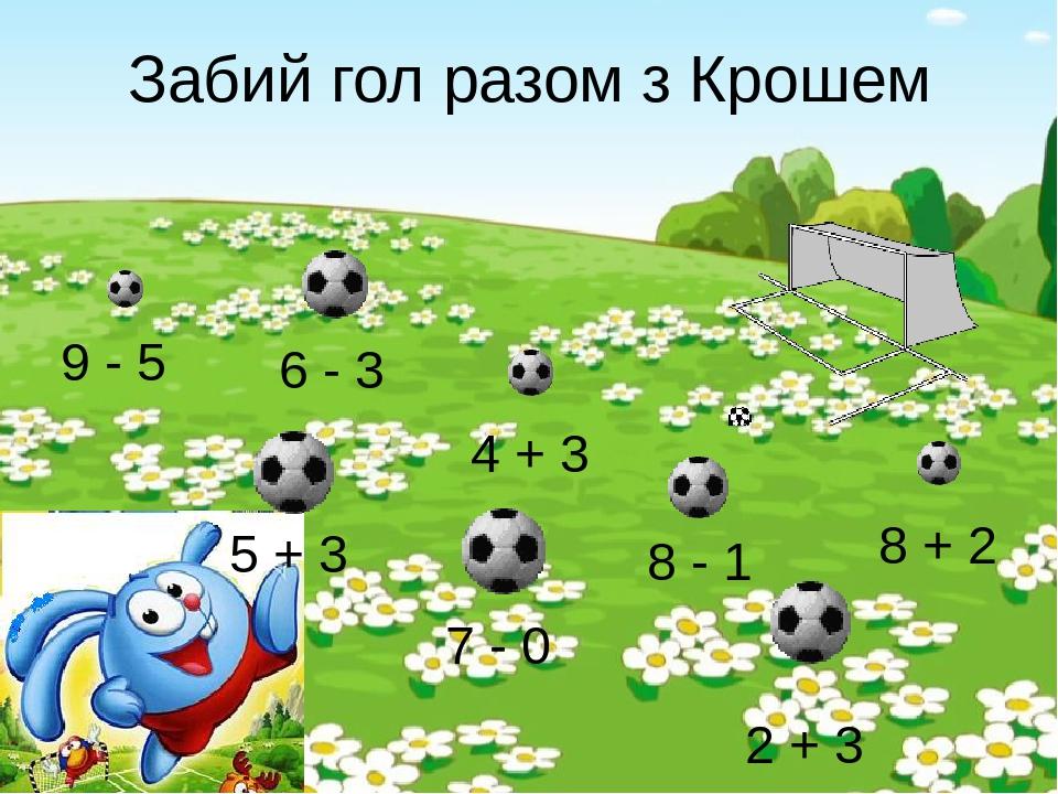 Забий гол разом з Крошем 6 - 3 5 + 3 2 + 3 8 - 1 7 - 0 9 - 5 4 + 3 8 + 2