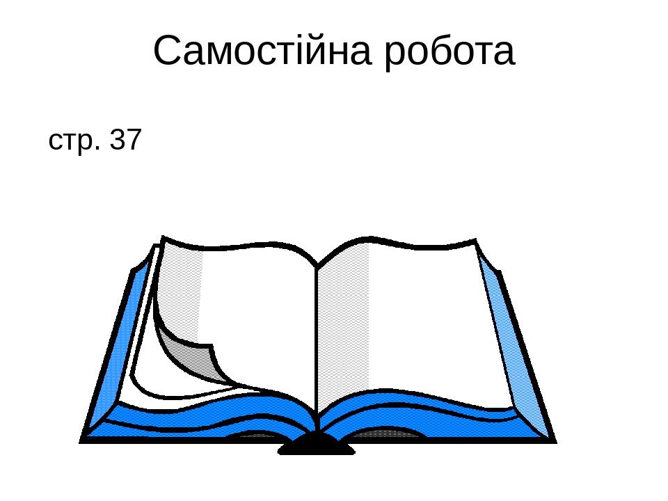 Самостійна робота стр. 37