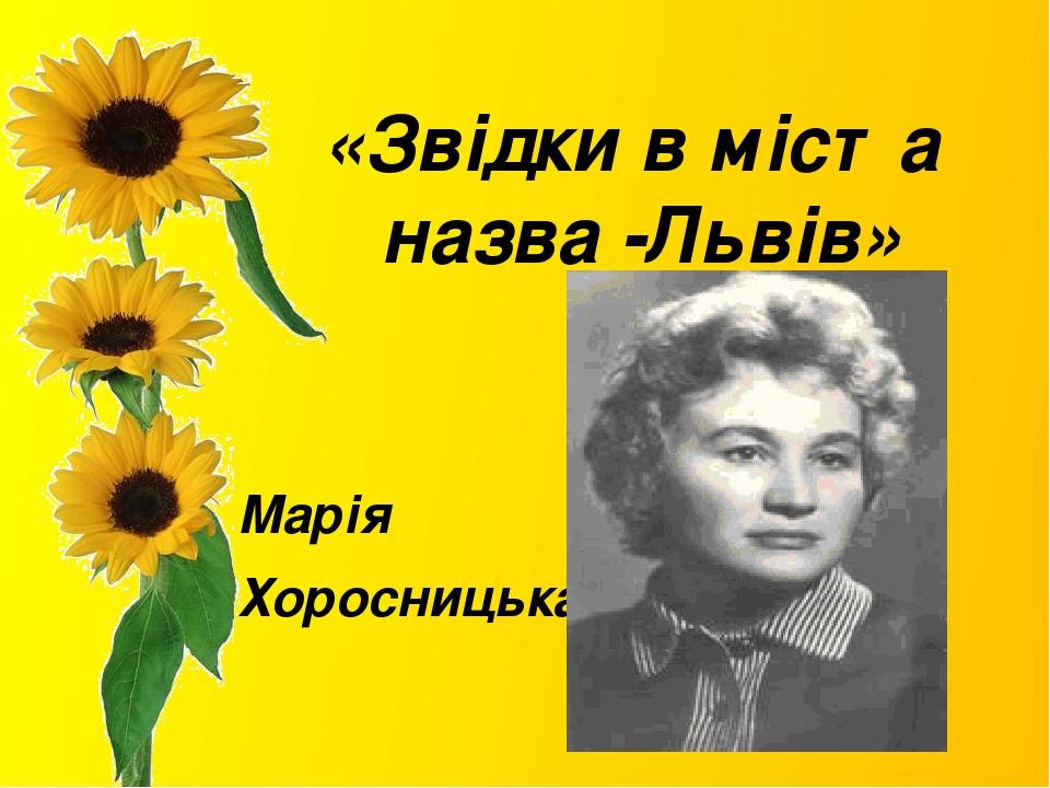 «Звідки в міста назва -Львів» Марія Хоросницька
