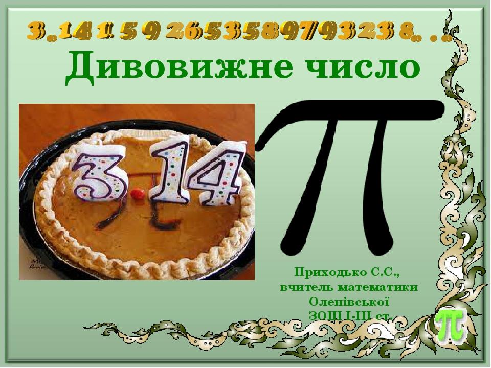 Дивовижне число Приходько С.С., вчитель математики Оленівської ЗОШ І-ІІІ ст.