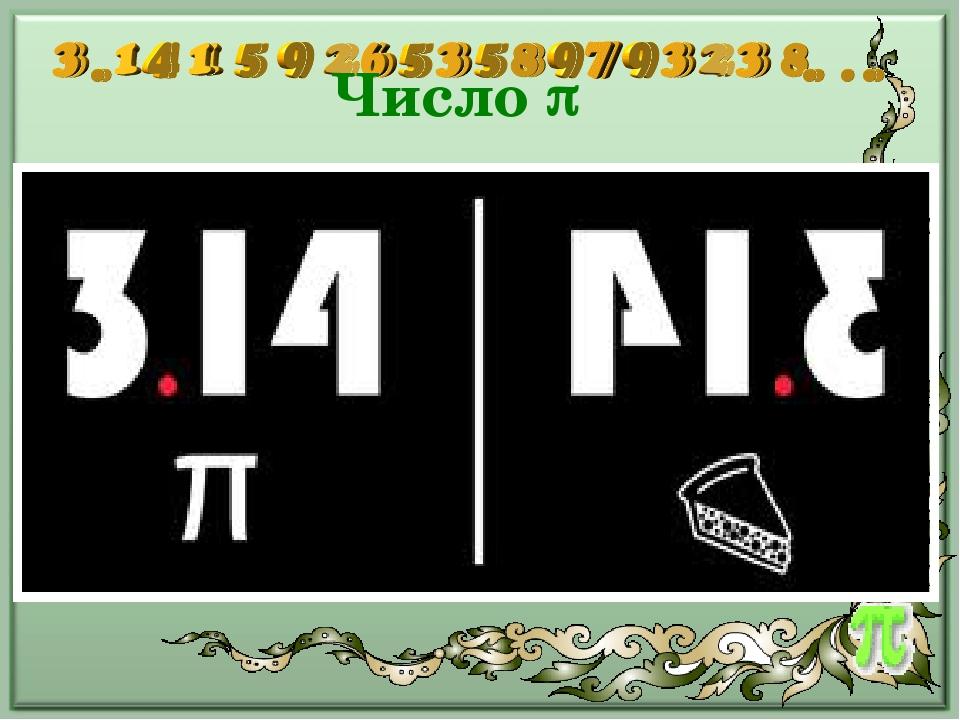 """Число  українською мовою читається """"пі"""", записується грецькою літерою , інколи пі або Пі, а в англомовних країнах записується рi, а читається """"пай""""."""