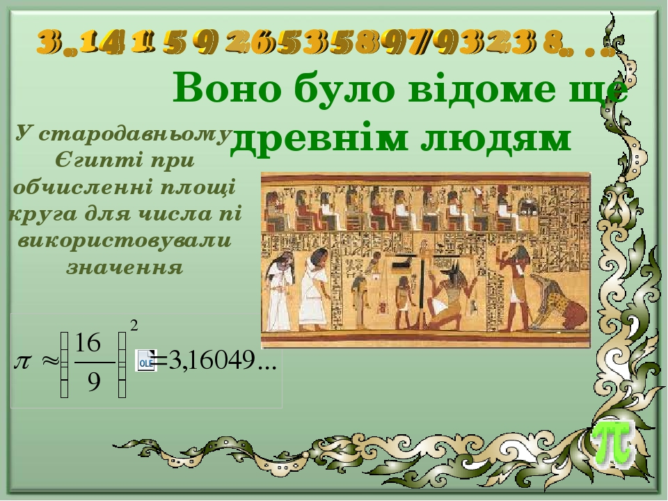 Воно було відоме ще древнім людям У стародавньому Єгипті при обчисленні площі круга для числа пі використовували значення