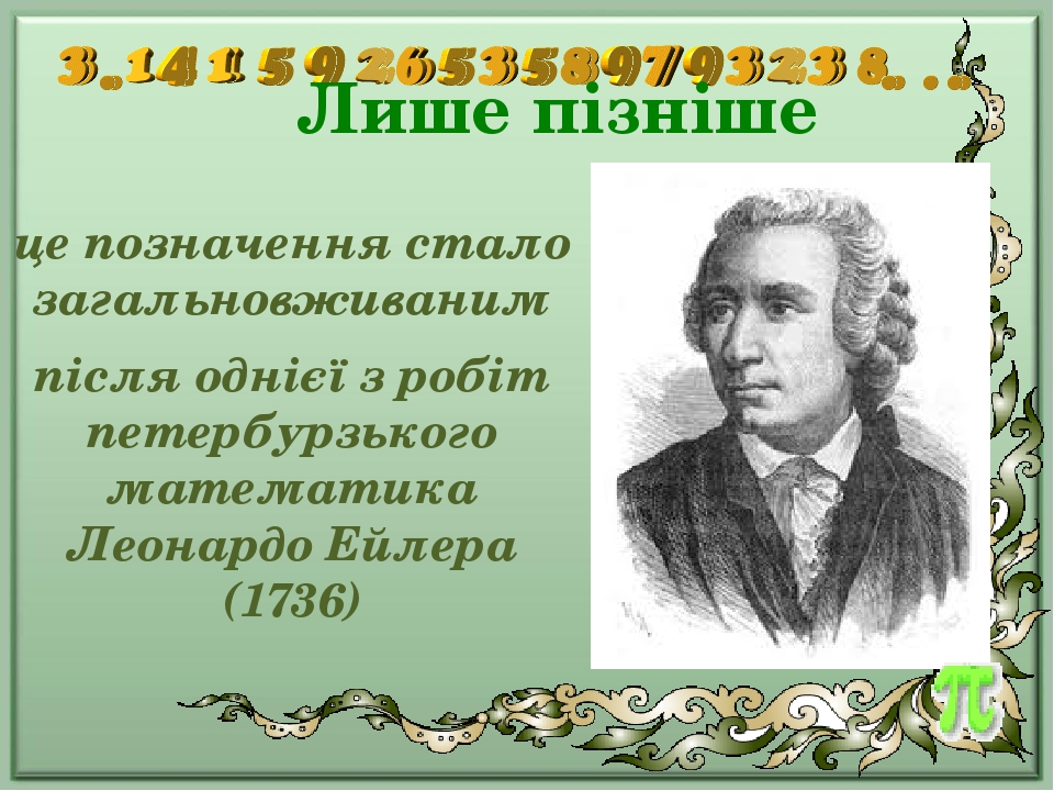 Лише пізніше це позначення стало загальновживаним після однієї з робіт петербурзького математика Леонардо Ейлера (1736)