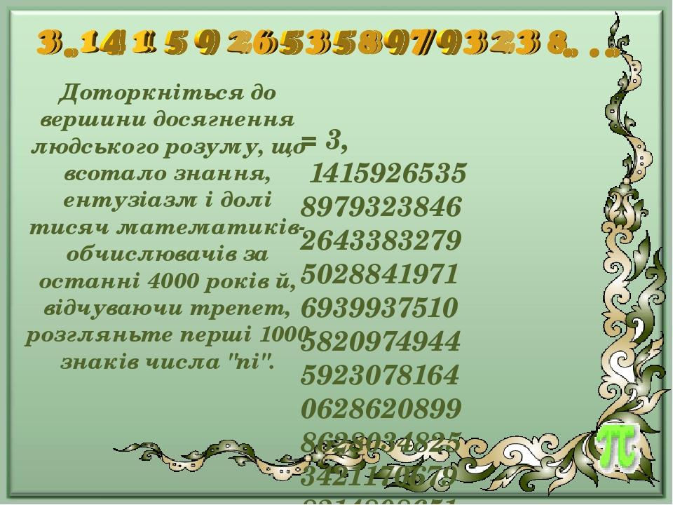 Доторкніться до вершини досягнення людського розуму, що всотало знання, ентузіазм і долі тисяч математиків-обчислювачів за останні 4000 років й, ві...