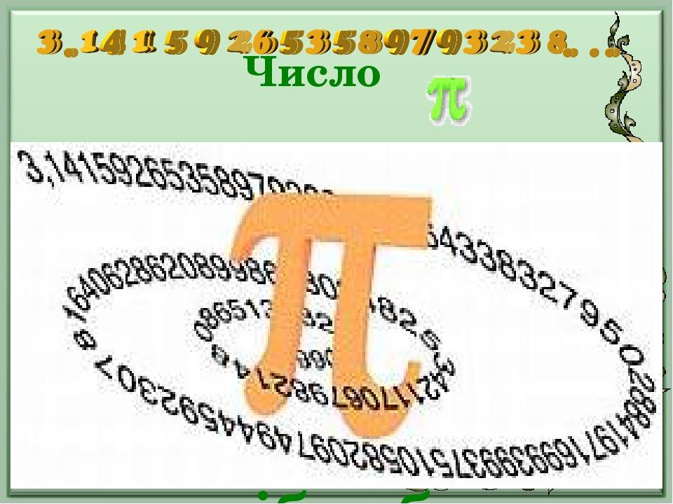 Число Для того, щоб побачити значення цього числа для нашого світу, не потрібно бути математиком: π проявляється в усьому, що нас оточує. І це, до ...