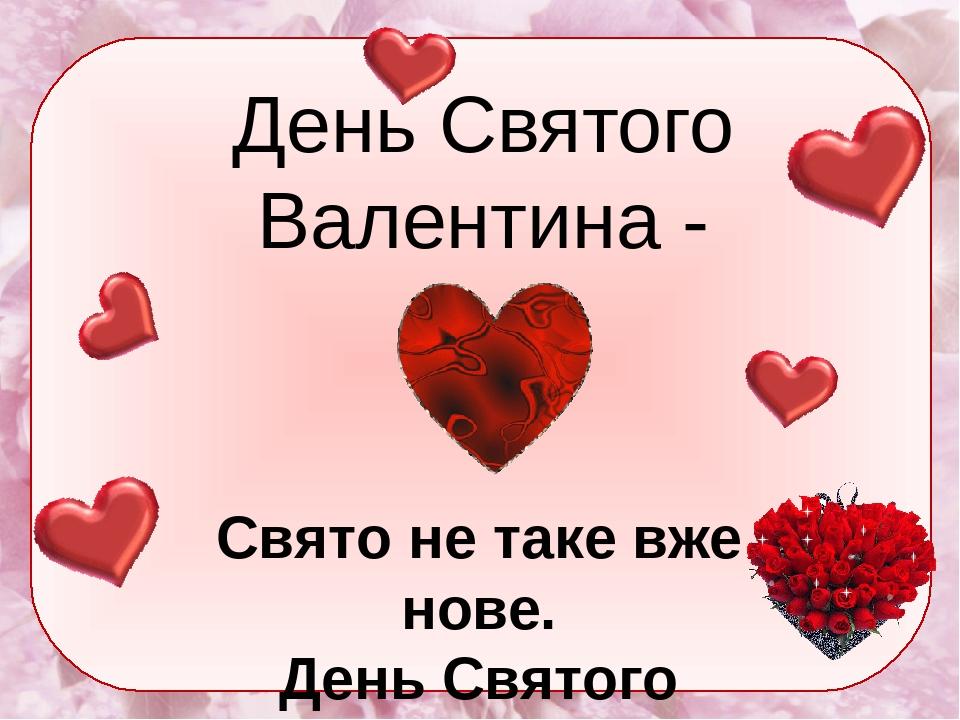 День Святого Валентина - Свято не таке вже нове. День Святого Валентина Святкувати будем знову!