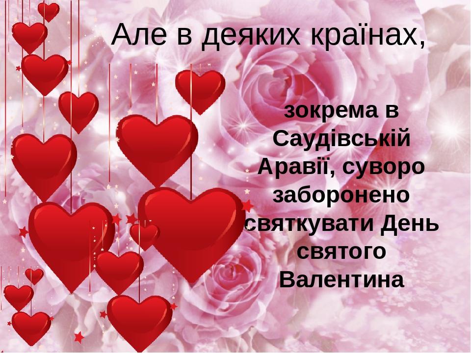 Але в деяких країнах, зокрема в Саудівській Аравії, суворо заборонено святкувати День святого Валентина