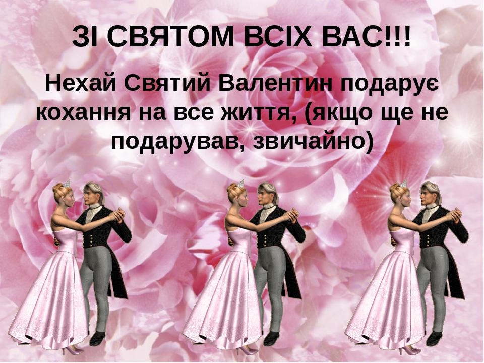 ЗІ СВЯТОМ ВСІХ ВАС!!! Нехай Святий Валентин подарує кохання на все життя, (якщо ще не подарував, звичайно)