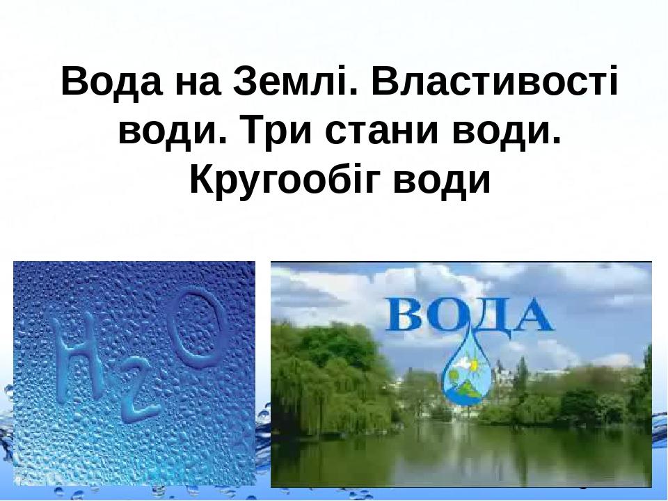 Вода на Землі. Властивості води. Три стани води. Кругообіг води Page