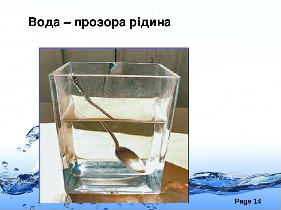 Вода – прозора рідина Page