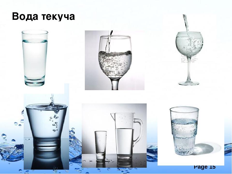 Вода текуча Page