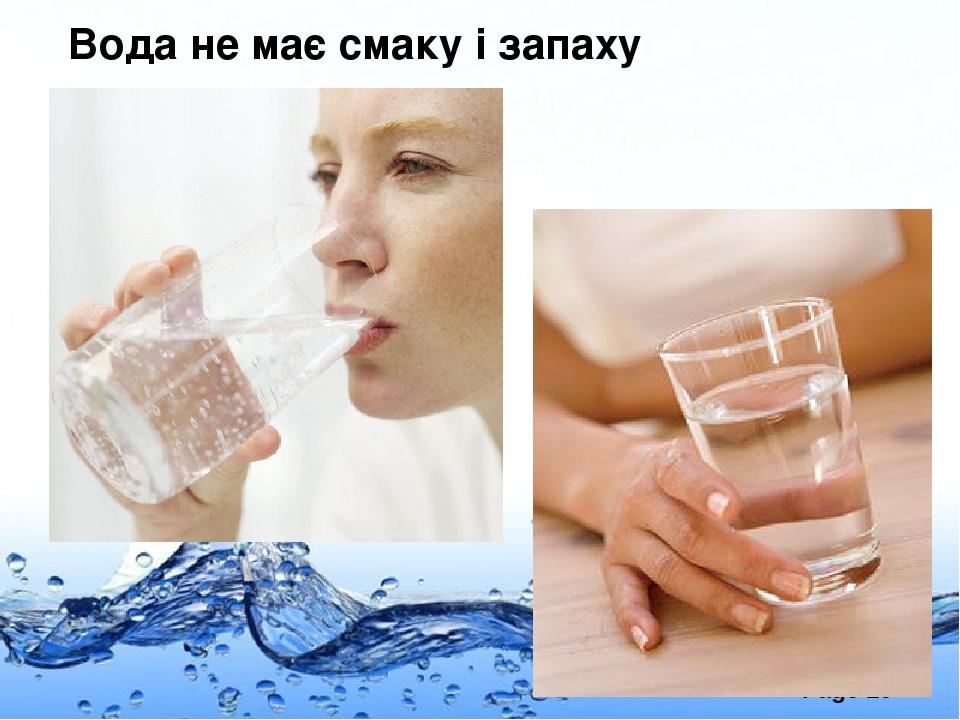Вода не має смаку і запаху Page