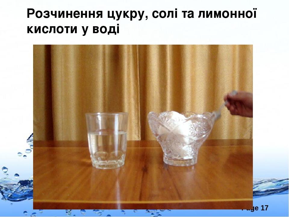 Розчинення цукру, солі та лимонної кислоти у воді Page