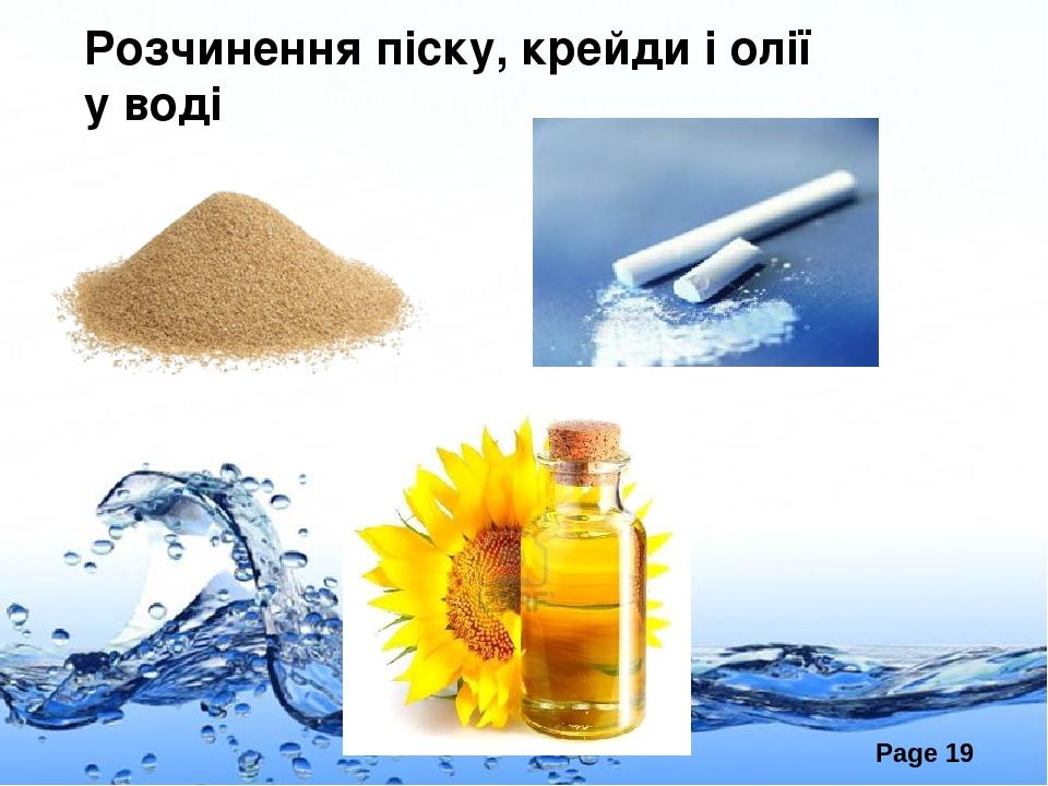 Розчинення піску, крейди і олії у воді Page