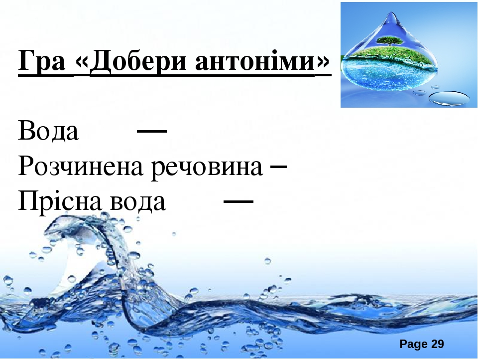 Гра «Добери антоніми» Вода — Розчинена речовина – Прісна вода — Page