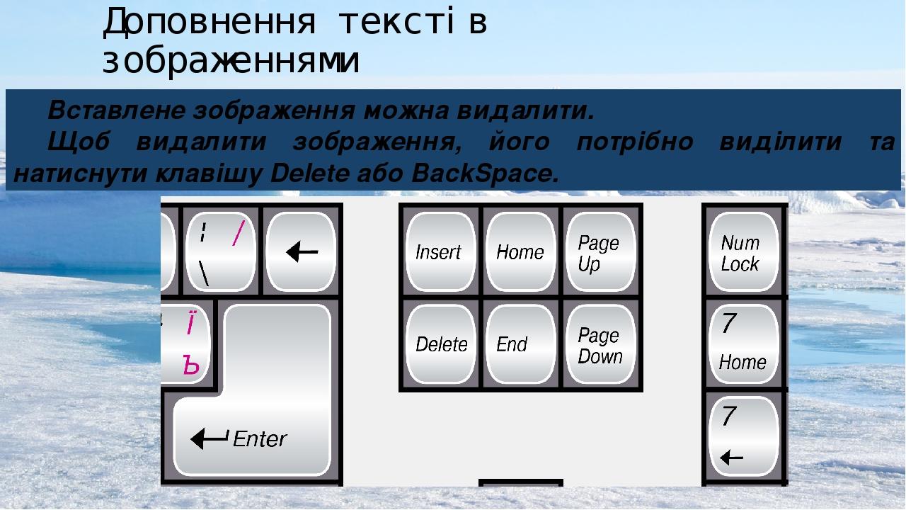 Вставлене зображення можна видалити. Щоб видалити зображення, його потрібно виділити та натиснути клавішу Delete або BackSpace. Доповнення текстів ...