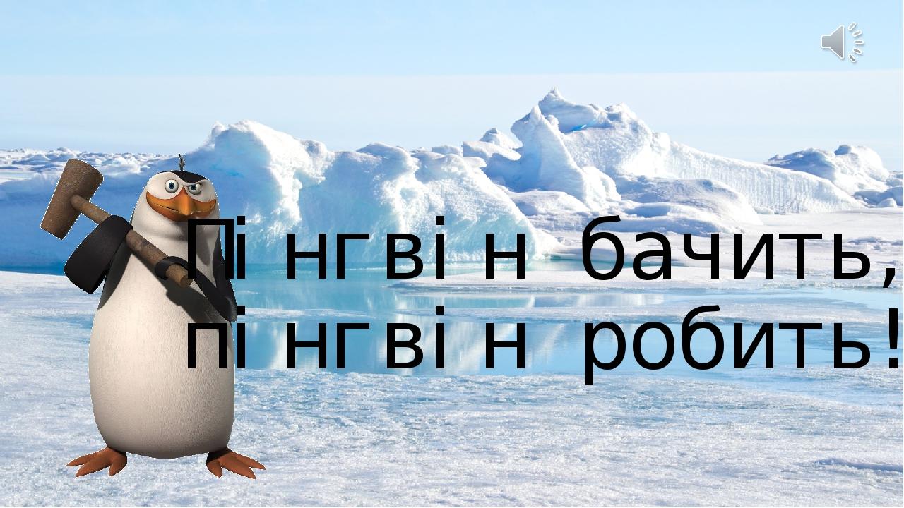 Пінгвін бачить, пінгвін робить!