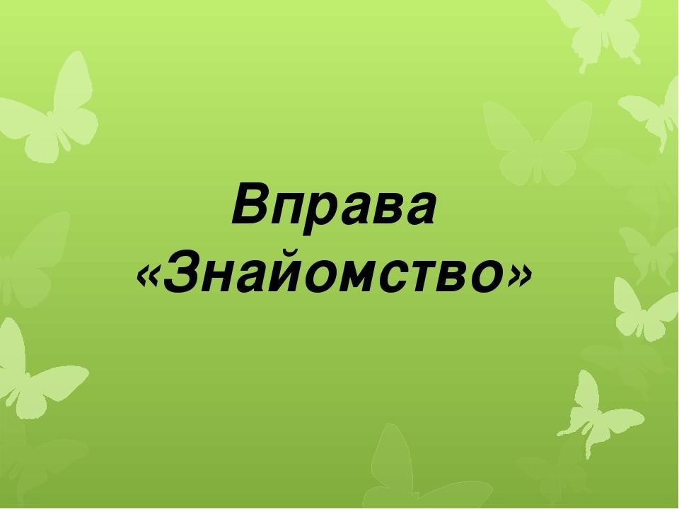 Вправа «Знайомство»