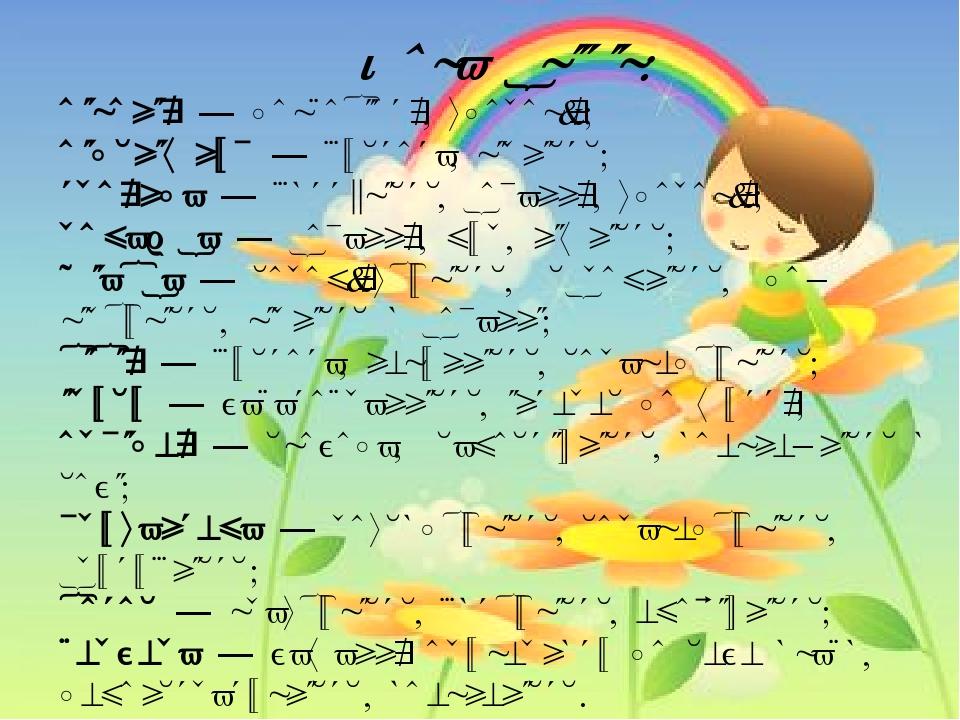 Мова квітів: півонія — довголіття, здоров'я; підсніжних — чистота, вірність; троянда — чуттєвість, кохання, здоров'я; ромашка — кохання, мир, ніжні...