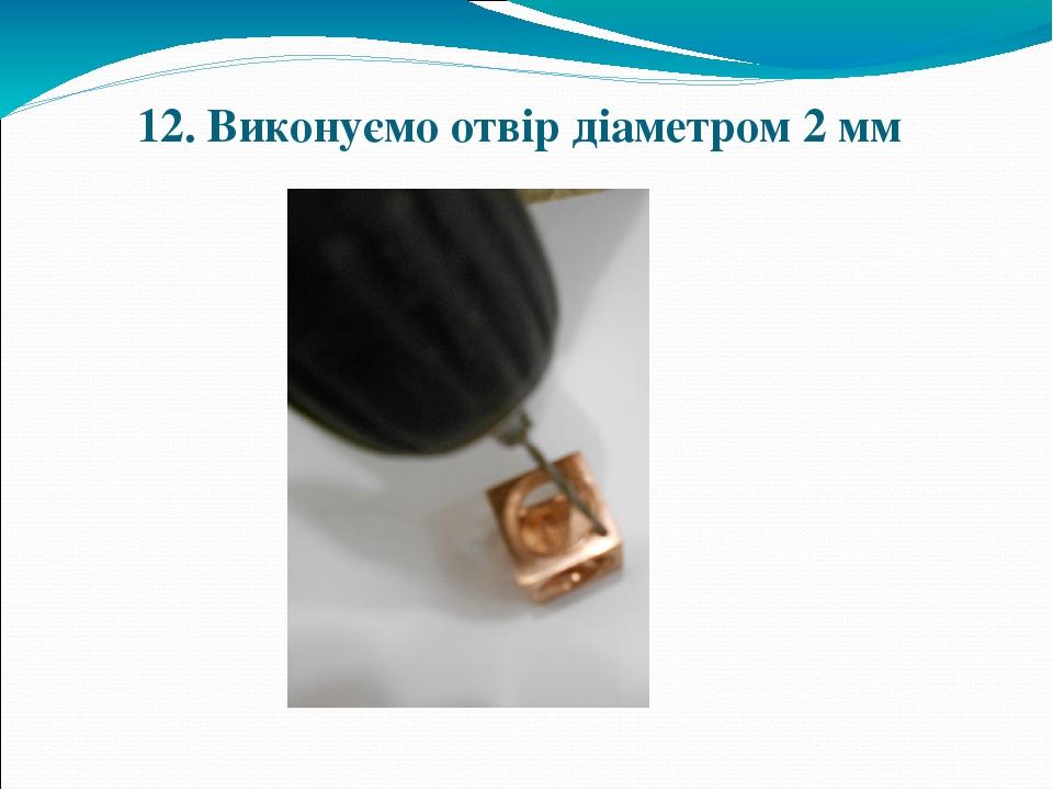 12. Виконуємо отвір діаметром 2 мм