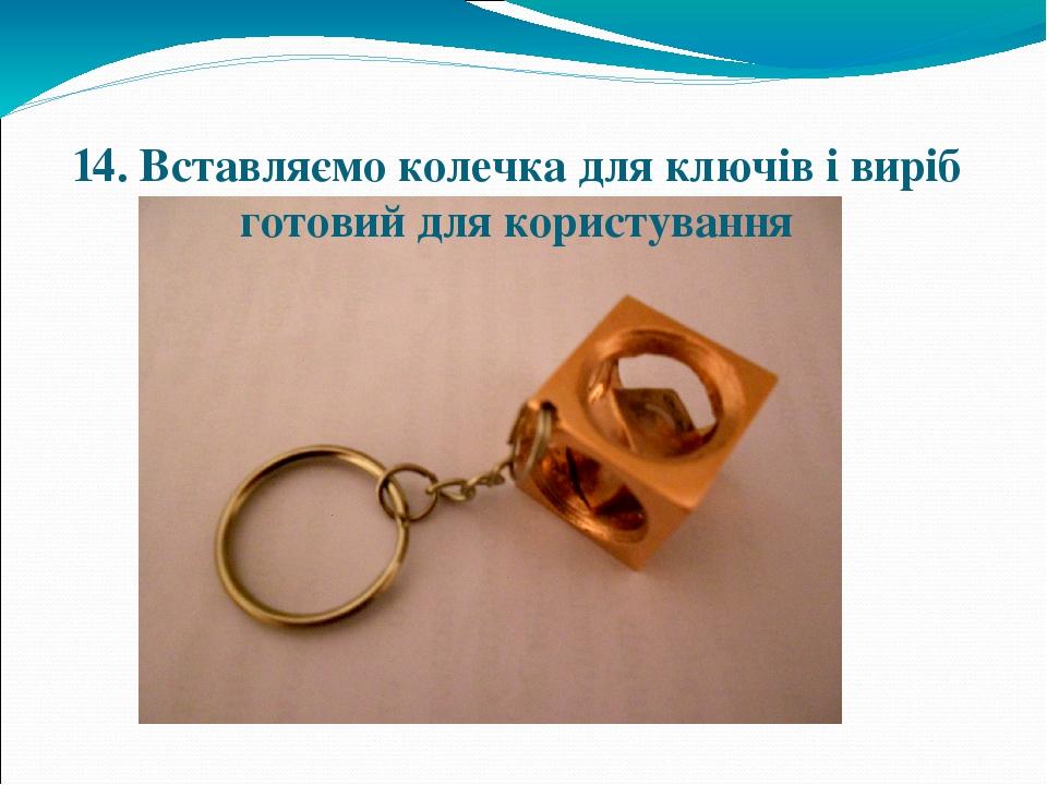 14. Вставляємо колечка для ключів і виріб готовий для користування