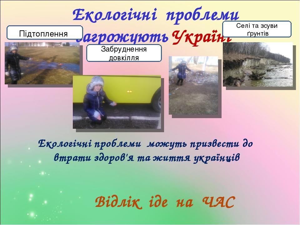 Екологічні проблеми загрожують Україні Підтоплення Селі та зсуви ґрунтів Забруднення довкілля Екологічні проблеми можуть призвести до втрати здоров...