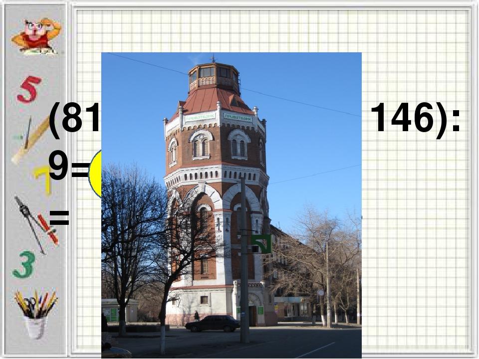 Обчисліть вираз (816: 8+ 3069:9 - 146): 9= = 33