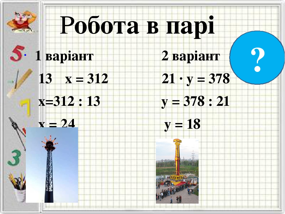 Робота в парі 1 варіант 2 варіант 13 · х = 312 21 · у = 378 х=312 : 13 у = 378 : 21 х = 24 у = 18 ?