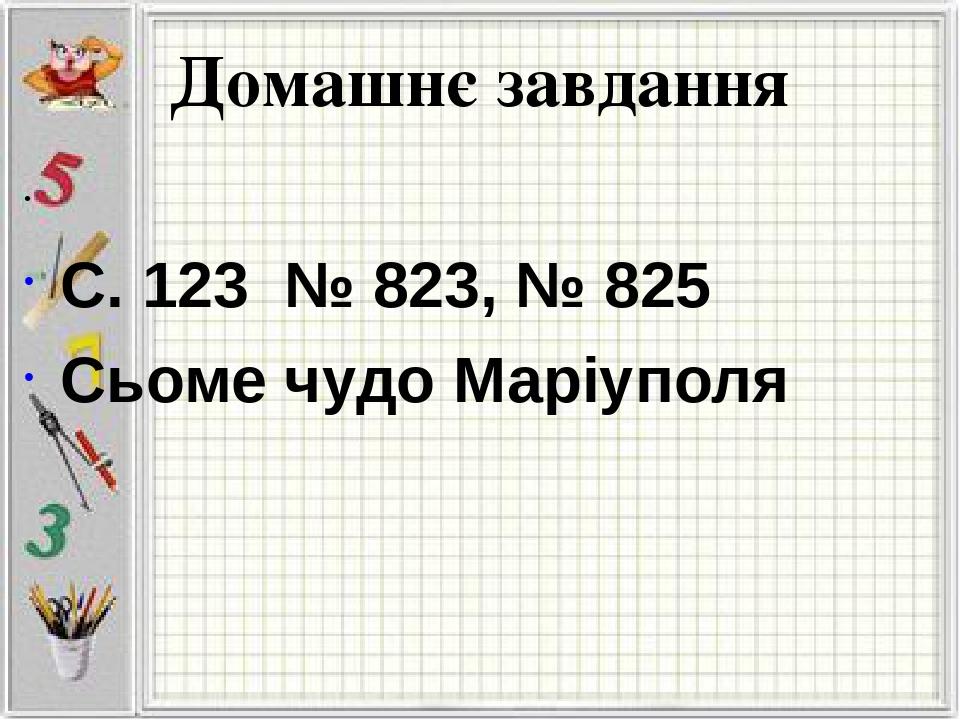 Домашнє завдання С. 123 № 823, № 825 Сьоме чудо Маріуполя