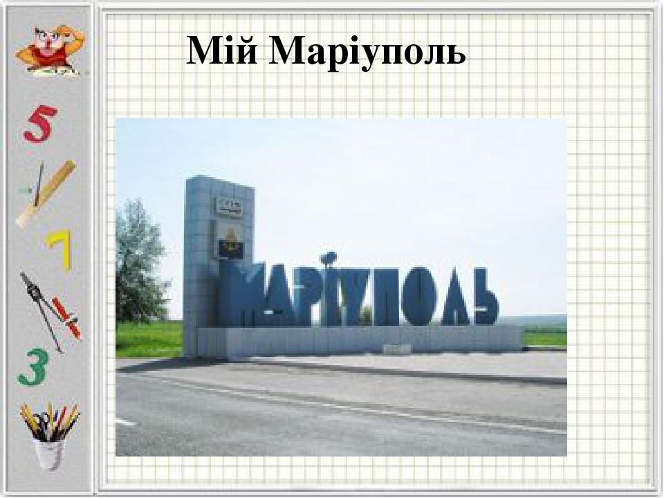 Мій Маріуполь