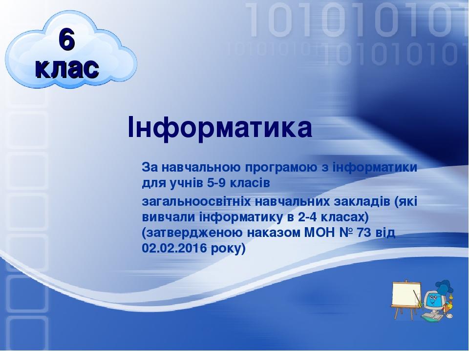 За навчальною програмою з інформатики для учнів 5-9 класів загальноосвітніх навчальних закладів (які вивчали інформатику в 2-4 класах) (затверджено...