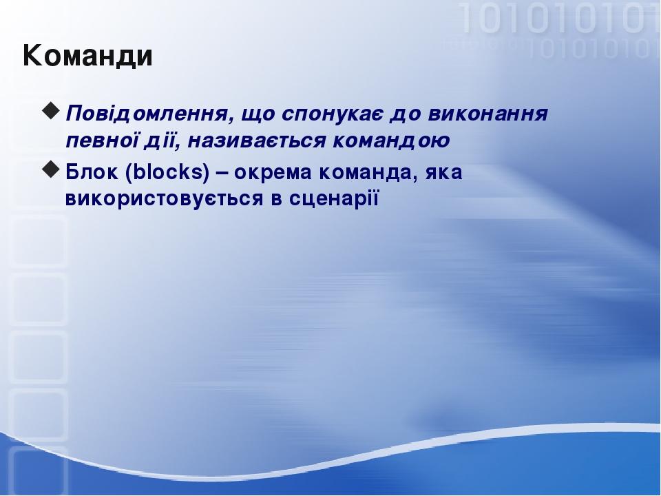 Команди Повідомлення, що спонукає до виконання певної дії, називається командою Блок (blocks) – окрема команда, яка використовується в сценарії